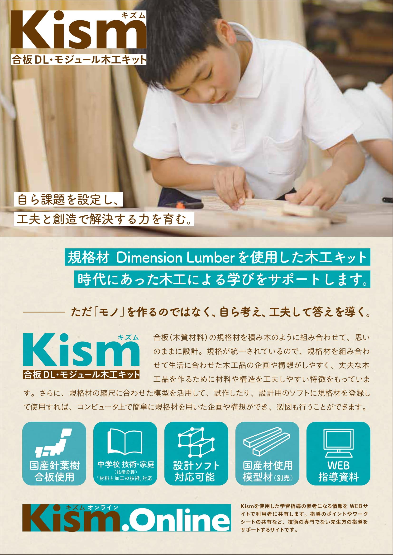 Kismのご注文