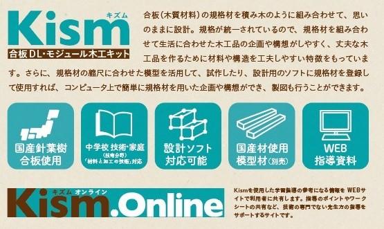 Kism Online